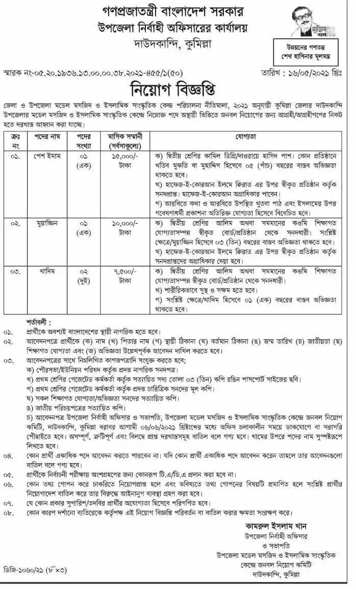 UNO Office Job Circular 2021