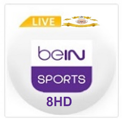Bein Sports 8 |بث مباشر Broadcast live