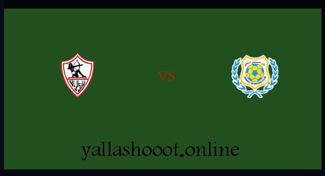 موعد مباراة الزمالك والاسماعيلي  يلا شوت اليوم الخميس الموافق 27-5-2021 كأس مصر