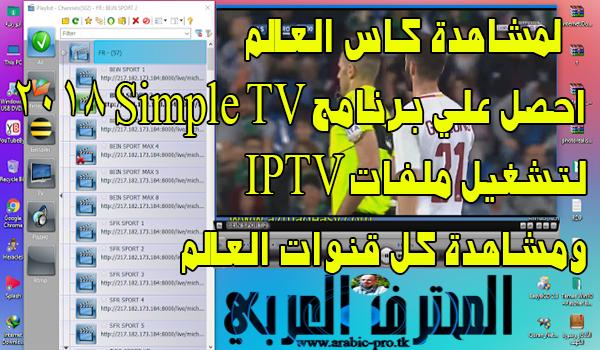 احصل علي برنامج Simple TV 2018 لتشغيل ملفات IPTV لمشاهدة كل قنوات العالم