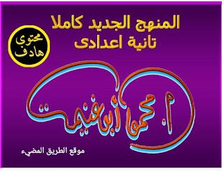 مذكرة لغة إنجليزية كاملة للصف الثاني الاعدادي الترم الثاني المنهج الجديد 2021 لمستر محمود ابو غنيمة