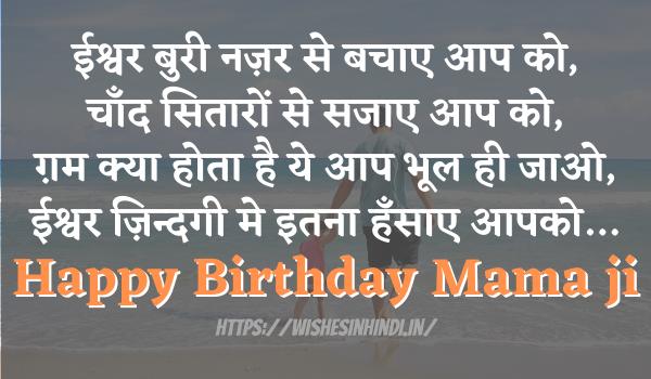 Birthday Wishes In Hindi For Mamaji