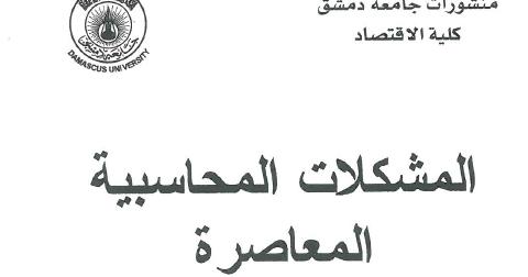 تحميل كتاب الاقتصاد القياسي pdf