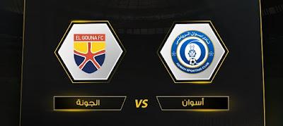 شاهد مباراة الجونه واسوان بث مباشر 24-9-2020 في الدوري المصري