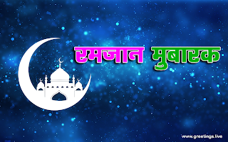 """ रमजान मुबारक "" Ramadan 2019 Festival greetings in Hindi Language"