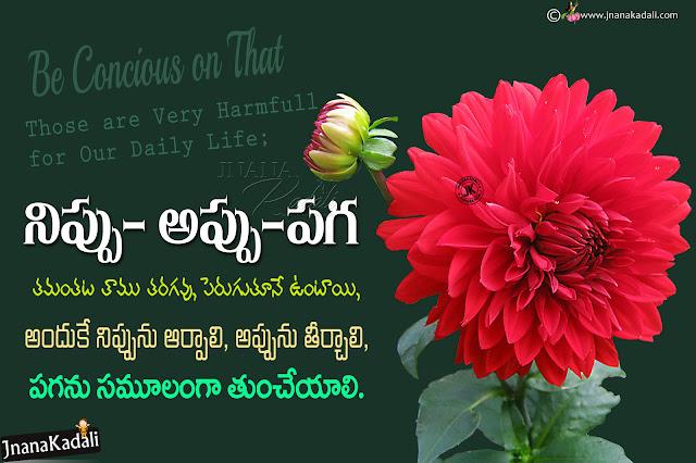 Nice Telugu life Quotes, Famous Telugu life changing motivational words