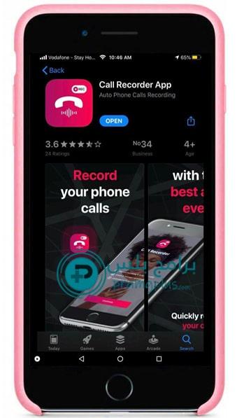 فتح برنامج مسجل مكالمات الايفون