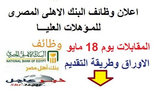 يعلن البنك الاهلى المصرى عن وظائف لخريجين الجامعات المصريه والمقابلات يوم 18 مايو