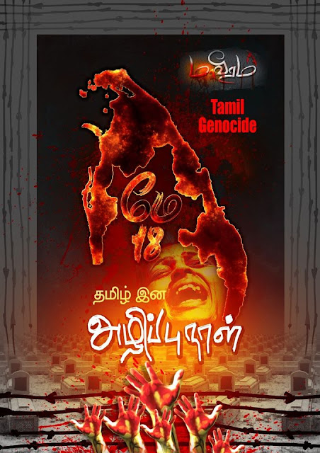 May-18-Tamil-genocide-day