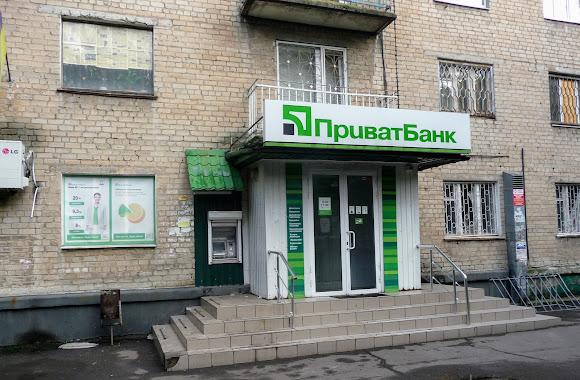 Авдіївка. Відділення ПриватБанку і банкомат