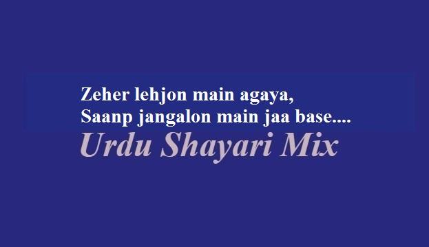 Urdu sad shayari, Shero shayari, Urdu shari
