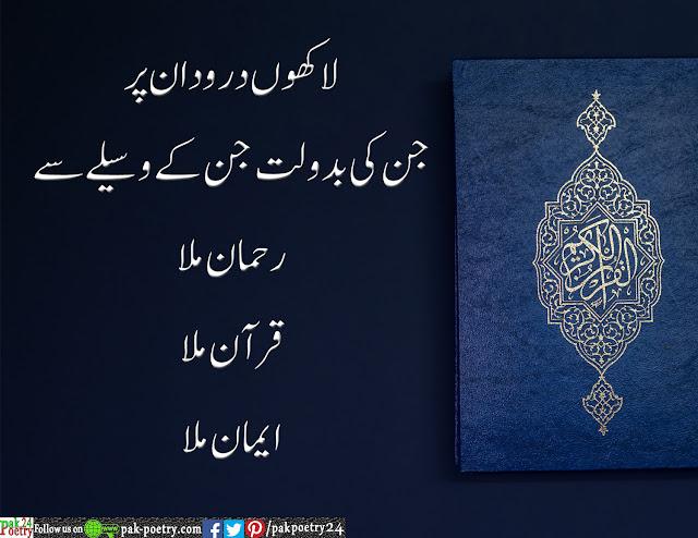islamic poetry, poetry in urdu, urdu poetry, hazrat muhammad quotes