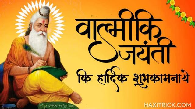Valmiki Jayanti Ki Hardik Shubhkamnaye images