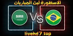 موعد وتفاصيل مباراة السعودية والبرازيل اليوم 28-07-2021 في الألعاب الأولمبية 2020