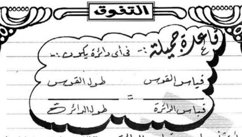 ملخص الهندسه للصف الثالث الاعدادي الترم الثاني ,للاستاذ فوزى طه