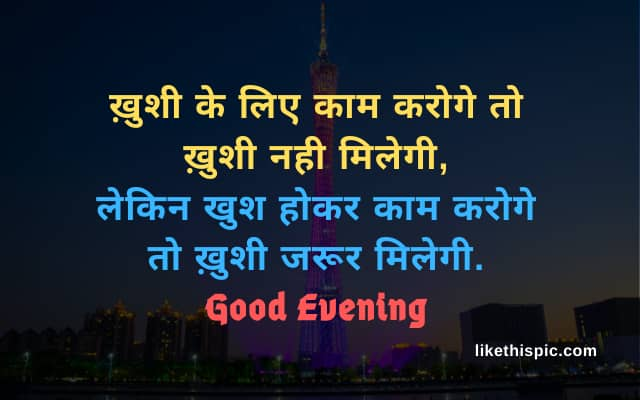 Good Evening Shayari