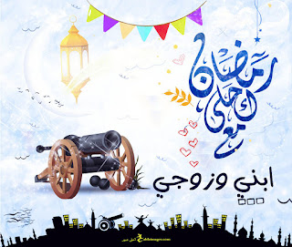 رمضان احلى مع ابني وزوجي