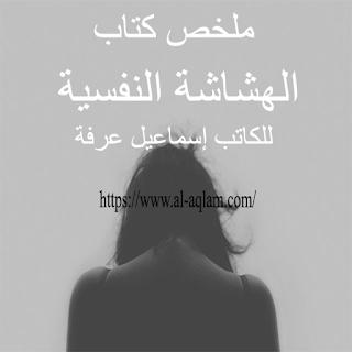 ملخص كتاب الهشاشة النفسية للكاتب إسماعيل عرفة