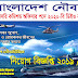 Bangladesh Navy job circular (Officer post) Batch 2020 BDEO / NOwbahini niyog biggopti 2020-19