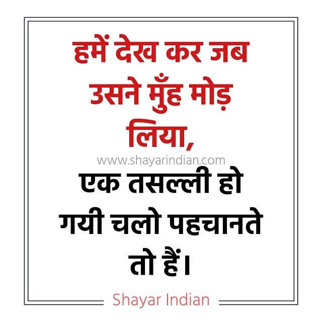 तसल्ली हो गयी - Shayari Status for GF