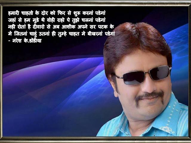 हमारी चाहतो के दोर को फिर से शुरू करनां पडेगां Muktak By Naresh K. Dodia
