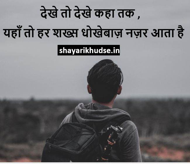 dhokebaaz shayari Photo Hd, dhokebaaz dost shayari in Hindi Images, dhokebaaz dost shayari in Hindi Image Download
