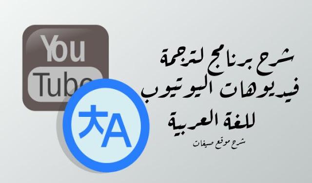 شرح برنامج الترجمة ليوتيوب