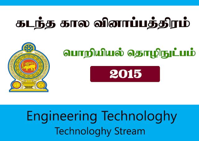 2015 - Engineering Technology - ( Advanced Level Examination)