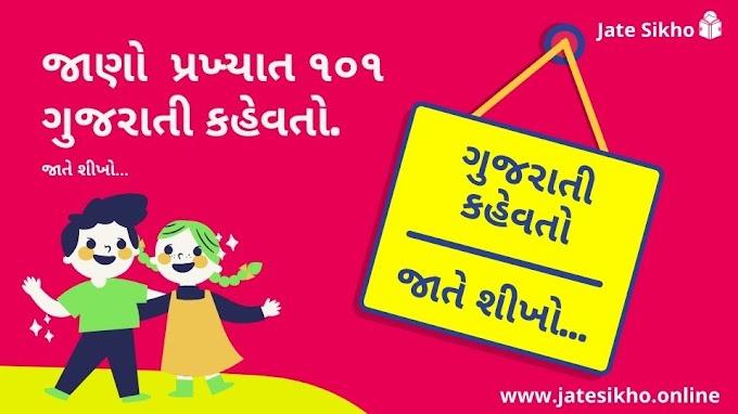 Learn 101 Gujarati Sayings in Gujarati Language