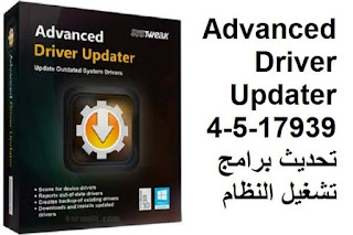 Advanced Driver Updater 4-5-17939 تحديث برامج تشغيل النظام