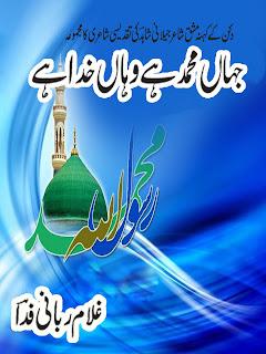 Furoog-e-Ilm ki Ya Rab Kitab Kar Dey Ata