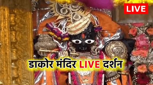 डाकोर मंदिर Live Darshan