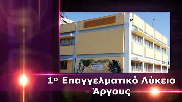 Πρόσκληση υποβολής αιτήσεων μαθητείας από το 1ο ΕΠΑΛ Άργους