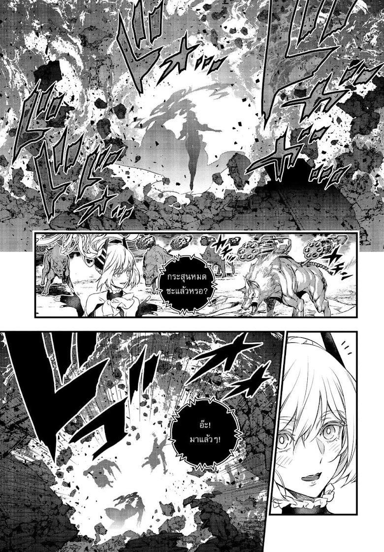 Rebuild World - หน้า 41
