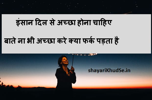 best hindi shayari images, best hindi shayari images download