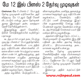Tamilnadu 12th result 2017 declared