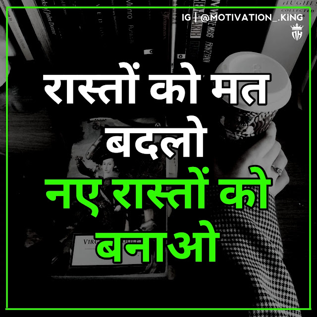 motivation-whatsapp-status-in-hindi
