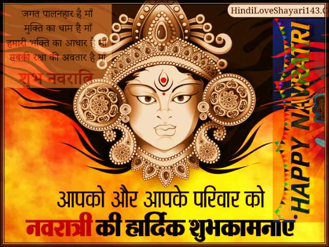 Maa Durga Navratri Wallpaper Download