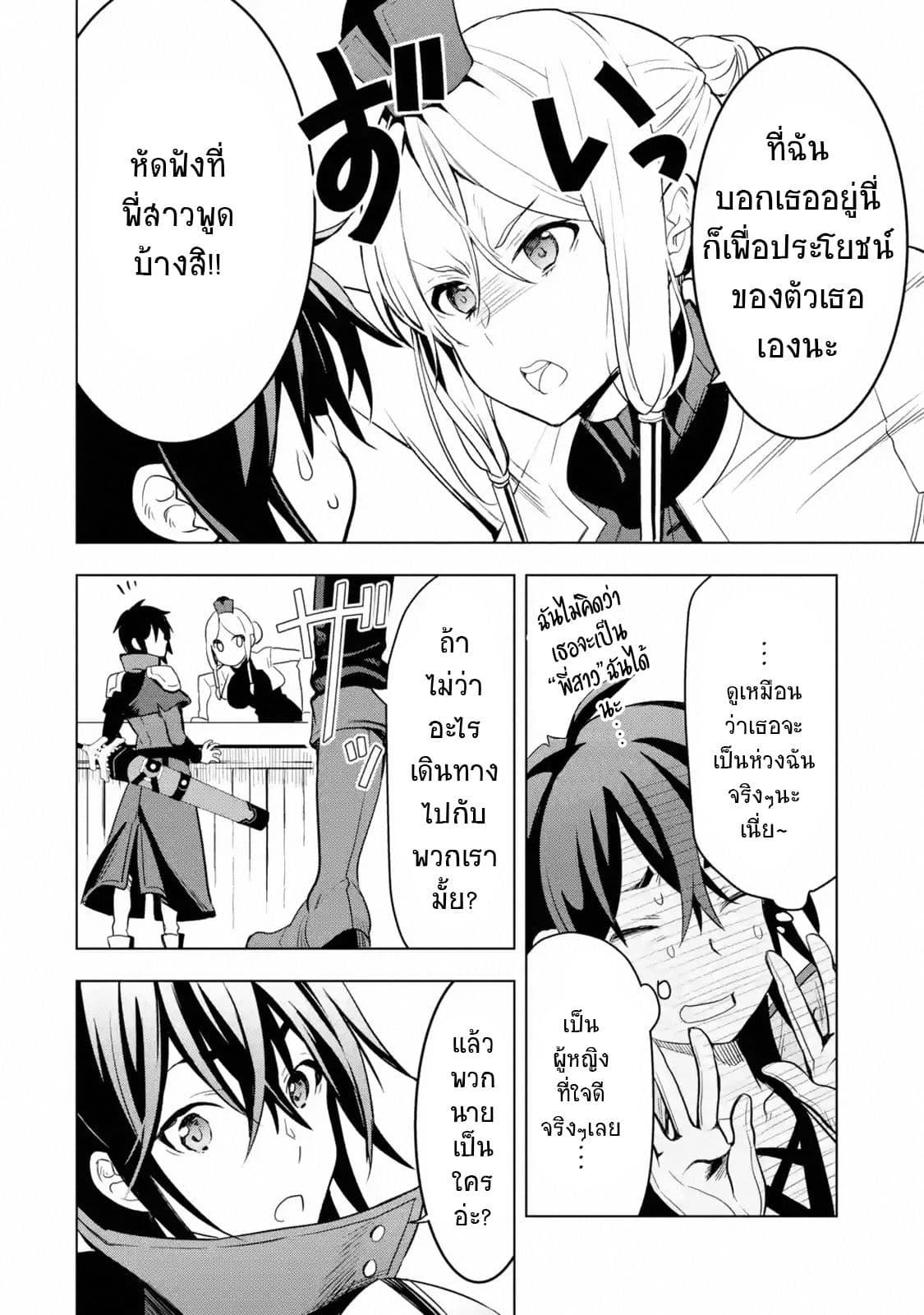 อ่านการ์ตูน Koko wa Ore ni Makasete Saki ni Ike to Itte kara 10 Nen ga Tattara Densetsu ni Natteita ตอนที่ 2 หน้าที่ 13