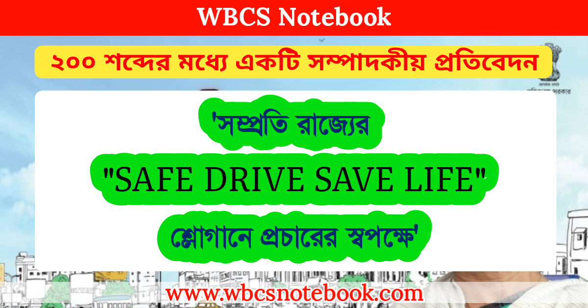 Write a paragraph of 'save drive save life' in Bengali language||'সম্প্রতি রাজ্যের 'সেভ ড্রাইভ : সেভ লাইফ' শ্লোগান প্রচারের স্বপক্ষে' একটি সম্পাদকীয় প্রতিবেদন লিখুন