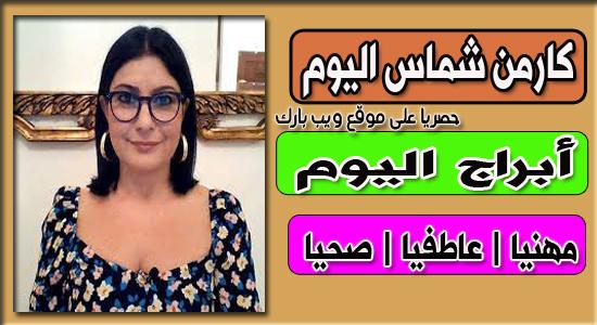 برجك اليوم الجمعة 7/5/2021 كارمن شماس | الأبراج اليوم الجمعة 7 مايو 2021
