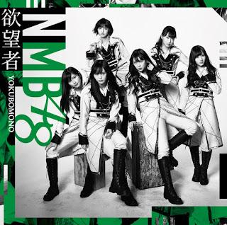 NMB48-Team-BII-匙を投げるな!-歌詞
