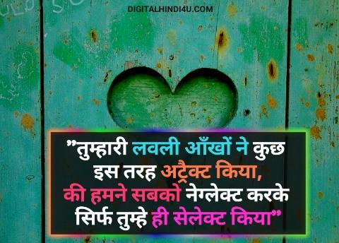 Hindi whatsapp status for girlfriend