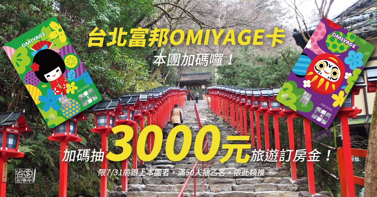 【臺北富邦】OMIYAGE卡-本團加碼抽3000元訂房金!