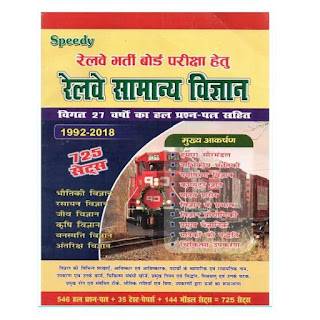 Speedy Railway Samanya Vigyan 725 Sets [Paperback, Hindi]