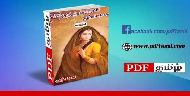 sapthamilla swarangal innisaiyai srikala novel, srikala tamil novels @pdftamil