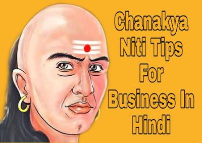 व्यापार के लिए 10 चाणक्य नीति नियम | Chahnakya Niti In Hindi