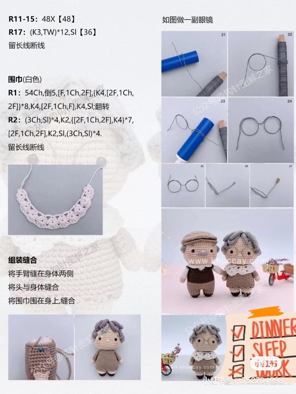 Описание вязания крючком кукольной пожилой пары (4)