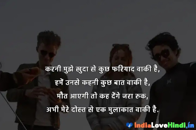 friendship dosti messages in hindi