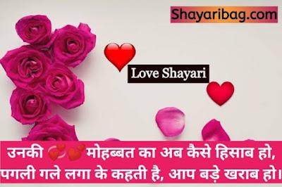 Best Love Shayari In Hindi 2021